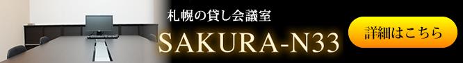 SAKURA-N33会議室の詳細はこちら